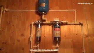 видео Очистители воды для дома