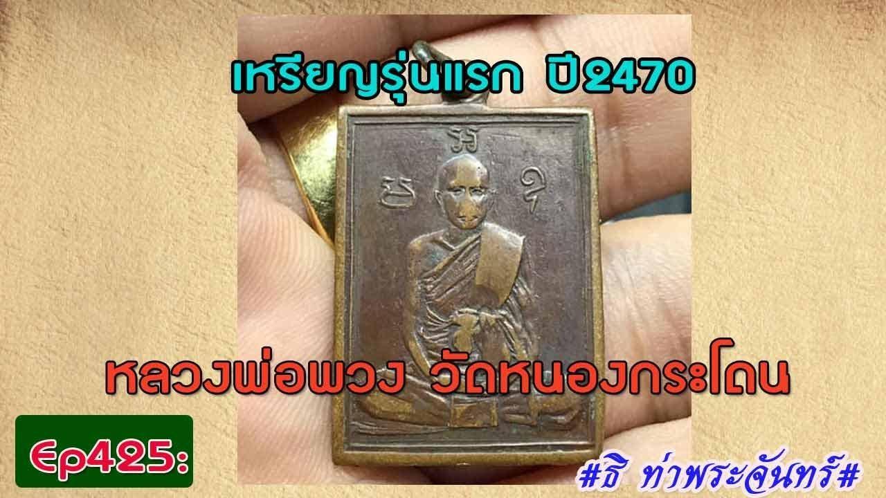 วิธีดูพระแท้Ep425:เหรียญหลวงพ่อพวง วัดหนองกระโดน รุ่นแรก ปี พ.ศ. 2470*ธิ ท่าพระจันทร์**