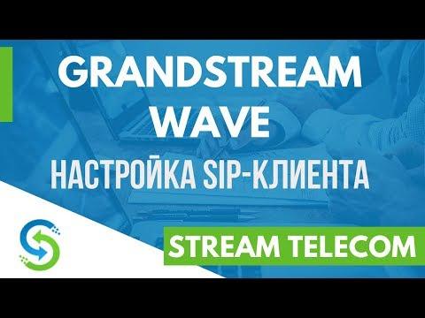 Grandstream Wave настройка и установка SIP клиента. Stream Telecom