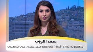 محمد اللوزي - الرد القانوني لوزارة الأشغال على قضية انتهاء عقد م. هدى الشيشاني