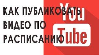 Как включить публикацию по расписанию в YouTube. Отложенная публикация