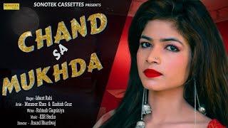 Chand sa Mukhada | Kashish Gaur, Manjoor Khan | Ishant Rahi | Latest Haryanvi Songs Harayanavi 2018