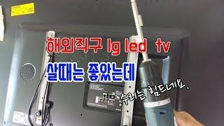 해외직구 led tv lg55인치 제품 고장나면... …