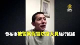 武漢人拍真相遭綁架 當地肺炎疫情致死多少?
