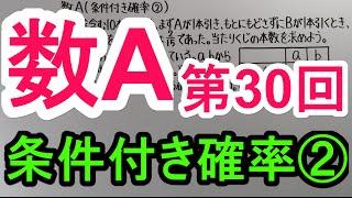 【高校数学】 数A-30 条件付き確率②