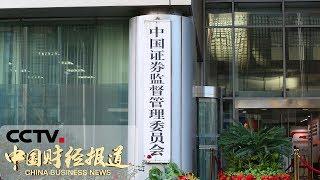 《中国财经报道》 20190816 17:00| CCTV财经