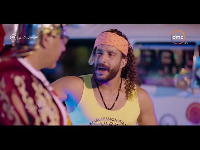 بيومى أفندى - الحلقة الـ 12 الموسم الثاني | مي كساب | الحلقة كاملة
