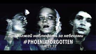 Обзор фильма Забытый Феникс (2017).
