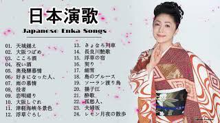 日本の演歌はメドレー ♪♪ 日本演歌 の名曲 メドレーJapanese Enka Songs vol 3