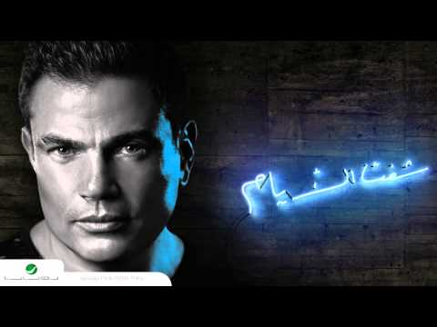"Amr Diab - Ana Mosh Anani ""I'm Not Selfish"" 2014 ""English Subtitle"""