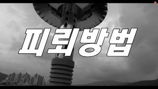[질의회신] 강원도 군부대 철책 피뢰공사 방법, 피뢰기…