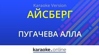 Айсберг - Алла Пугачева (Karaoke version)