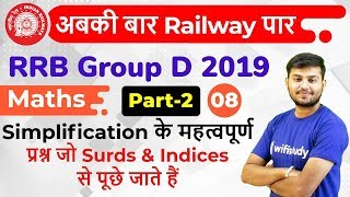 12:30 PM - RRB Group D 2019 | Maths by Sahil Sir | Simplification (Part-2)