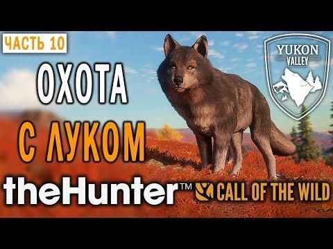 theHunter Call of the Wild #10 🐺 - Охота с Луком на Аляске - Долина Юкона