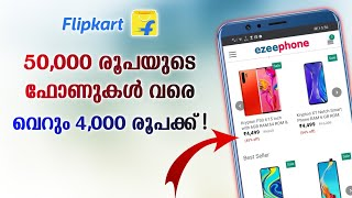 Ezeephone Malayalam   Krypton Mobiles Malayalam   Flipkart Phones Offer Malayalam