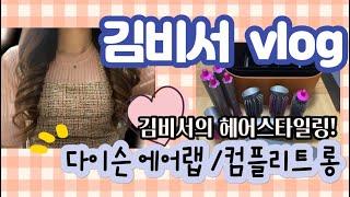 김비서 브이로그_다이슨 에어랩 개봉+롱배럴 사용!