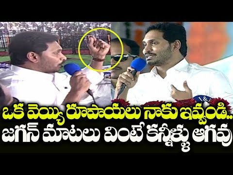 YS Jagan Request to AmmaVodi Beneficiaries | CM Jagan Suggestions To Student's Mother | Indiontvnews