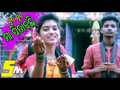Sun Sun Maa Pitabali Sambalpuri Bhajan Video 2017