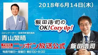 2018年6月14日(木)コメンテーター青山繁晴