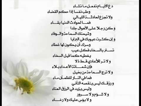 دع الأيام تفعل ماتشاء قصيدة للإمام الشافعي رحمه الله Youtube