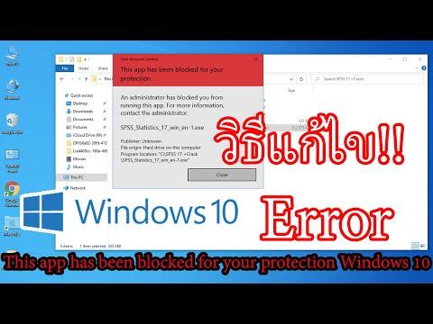 วิธีแก้ไข This app has been blocked for your protection Windows 10
