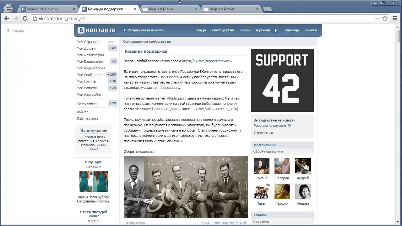 How to unlock a VKontakte page and not get caught up in the tricks of a scam 48