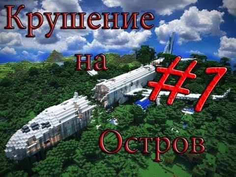 Minecraft Крушение на Остров \