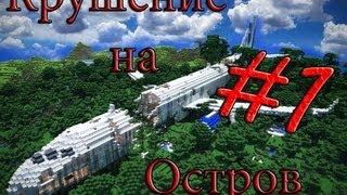 Minecraft Крушение на Остров 1 серия