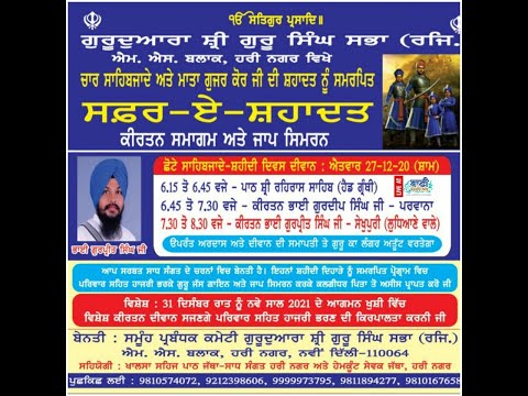 Live-Now-Gurmat-Kirtan-Samagam-From-Hari-Nagar-Delhi-27-Dec-2020