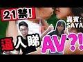 【整蠱】21禁!!! 二人共處一室強行被逼睇AV !! W/ Saya