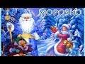 Морозко Сказки Волшебного Леса Слушать Сказки Мультики Для Детей сказки mp3