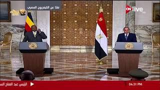 مؤتمر صحفي للرئيس عبدالفتاح السيسي ونظيره الأوغندي عقب ختام مباحثاتهما