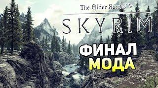 Skyrim The Forgotten City — ФИНАЛ МОДА! ВОТ ЭТО ПОВОРОТ!