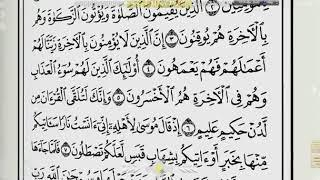 الشيخ عنتر سعيد مسلم بقراءات مختلفة لاول سورة النمل الاية1 44