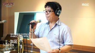 Sin woong - treasure신웅 - 보물 [정오의 희망곡 김신영입니다] 20150928