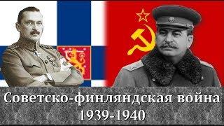 Советско-финляндская война 1939-1940.Часть I: недоговороспособные финны.