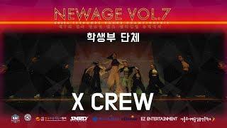 NEWAGE 2019 단체 학생부 X CREW