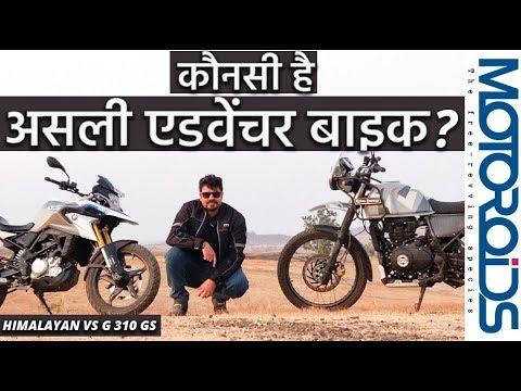 RE Himalayan Vs BMW G 310 GS | Hindi Comparo | कौनसी एडवेंचर बाइक है बेहतर? | Motoroids