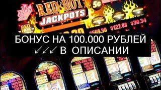 [Ищи Бонус В Описании ] Игровые Автоматы Вулкан | зал игровых автоматов бонус