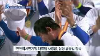 [안동MBC뉴스]아시안게임 야구, 류중일호의 우승도전!