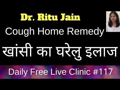 Dry Cough, Home Remedies For Dry Cough at Night,Dry Cough Remedy in Hindi -Dr.Ritu's Live Clinic#117