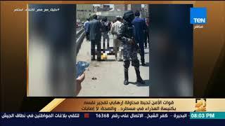 رأي عام - قوات الأمن تحبط محاولة إرهابي تفجير نفسه بكنيسة العذراء في مسطرد