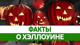 Интересные ФАКТЫ О ХЭЛЛОУИНЕ(, 2015-10-28T11:43:25.000Z)