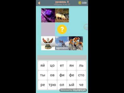 Ответы на игру 580 Фото 19 уровень