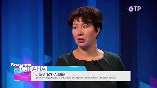 Ольга Бурканова: Работа в заповеднике похожа на воспитание ребенка - тяжело, но не зря