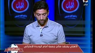 ملعب الشاطر - تفاصيل عن مباراة الاهلى امام الوحدة الاماراتى