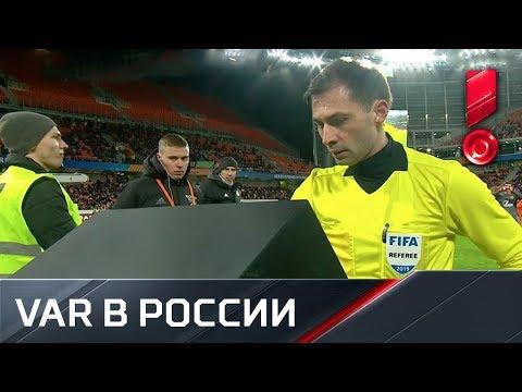 Первый случай использования системы VAR в российском футболе