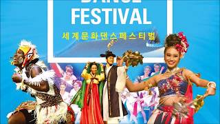 Go to South KOREA | After IYF Dance Camp in New York