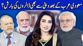 Think Tank With Syeda Ayesha Naaz | 17 November 2018 | Dunya News