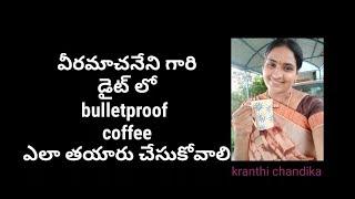 వీరమాచనేని గారి డైట్ లో bulletproof coffee ఎలా తయారు చేసుకోవాలి#kranthi chandika